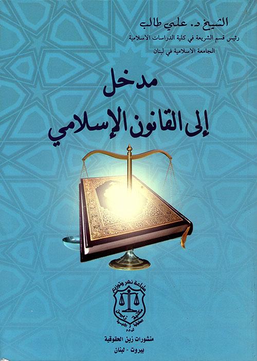 مدخل إلى القانون الإسلامي