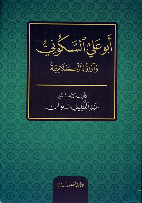 أبو علي السكوني وآراؤه الكلامية