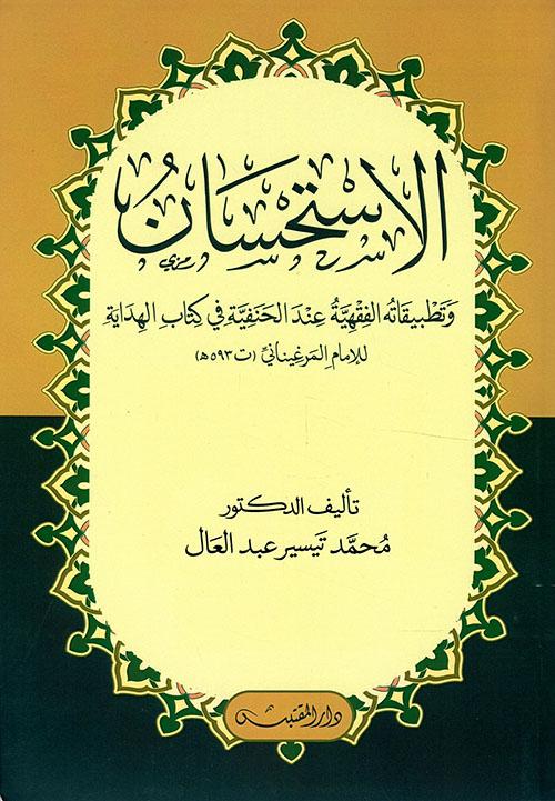 الاستحسان وتطبيقاته الفقهية عند الحنيفة في كتاب الهداية للإمام المرغيناني