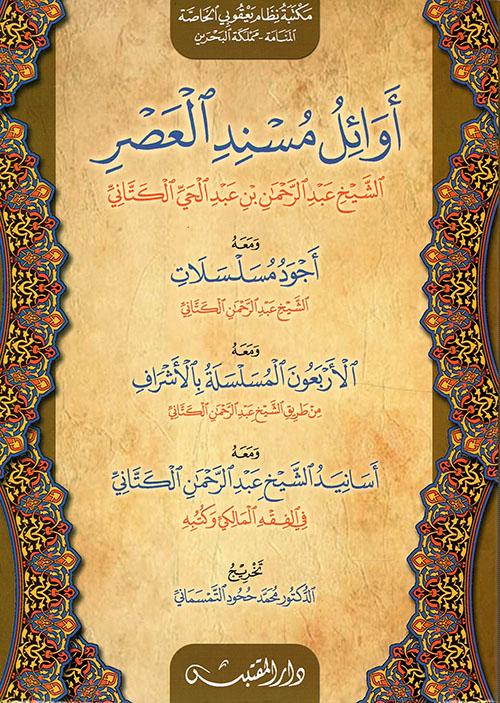 أوائل مسند العصر الشيخ عبد الرحمن بن عبد الحي الكتاني