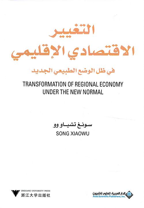 التغيير الإقتصادي الإقليمي في ظل الوضع الطبيعي الجديد