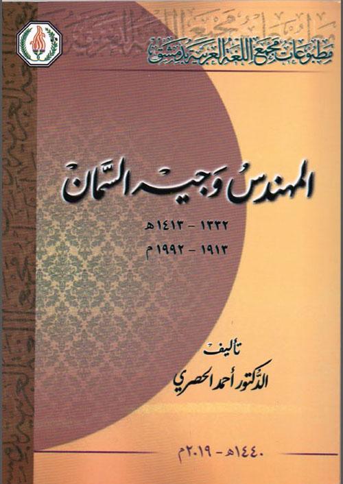 المهندس وجيه السمان 1913-1992 م
