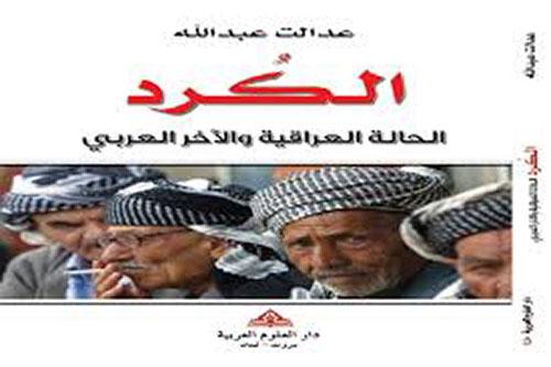 الكرد الحالة العراقية والأخر العربي