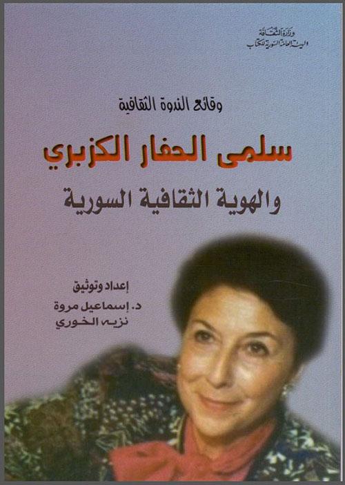 وقائع الندوة الثقافية - سلمى الحفار الكزبري والهوية الثقافية السورية