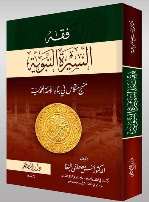 فقه السيرة النبوية - منهج متكامل في بناء الأمة المحمدية