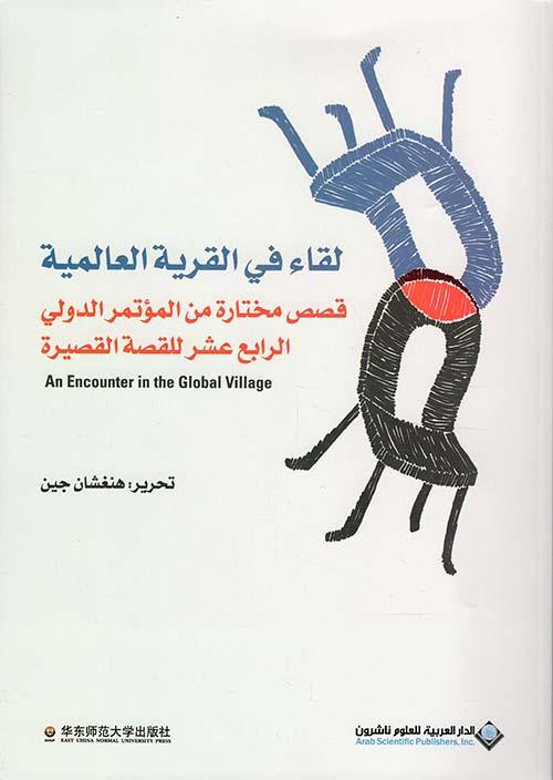 لقاء في القرية العالمية ؛ قصص مختارة من المؤتمر الدولي الرابع عشر للقصة القصيرة