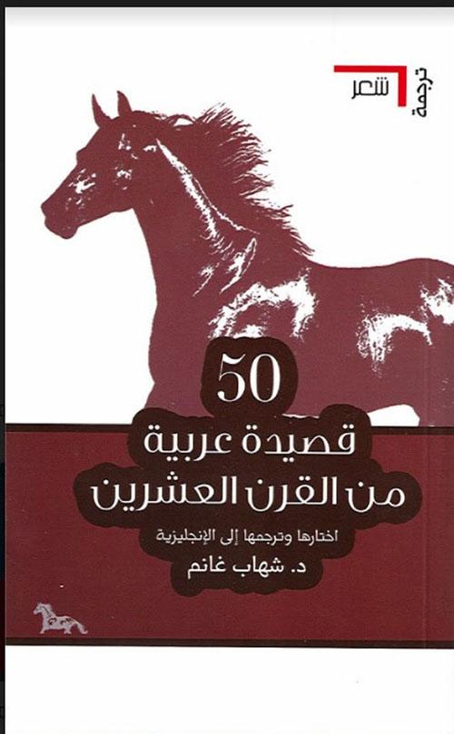 50 قصيدة عربية من القرن العشرين