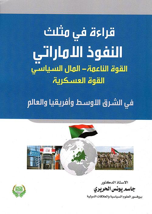 قراءة في مثلث النفوذ الإماراتي ( القوة الناعمة ؛ المال السياسي ؛ القوة العسكرية ) في الشرق الأوسط وأفريقيا والعالم