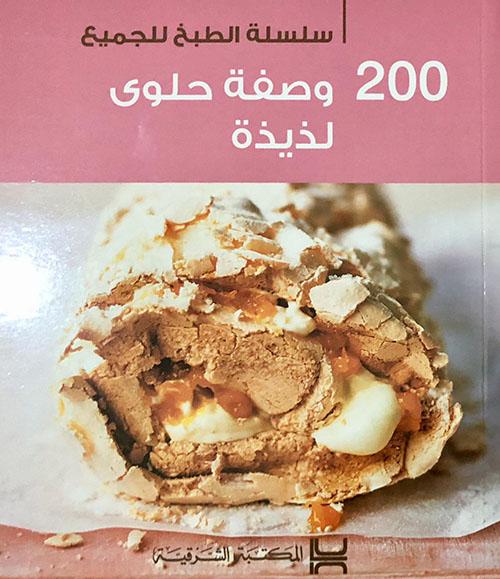 200 وصفة حلوى لذيذة