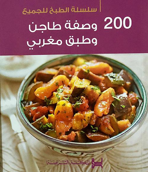 200 وصفة طاجن وطبق مغربي