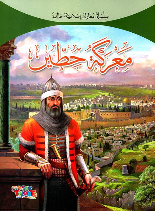 سلسلة المعارك الإسلامية الخالدة
