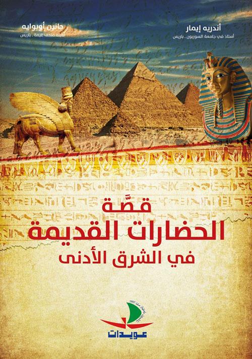 قصة الحضارات القديمة في الشرق الأدنى