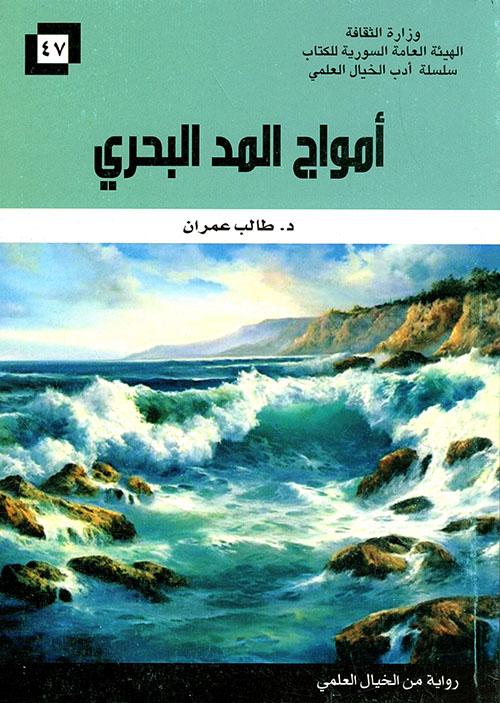 أمواج المد البحري