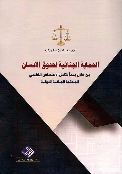 الحماية الجنائية للمعلومات في الاسواق المالية