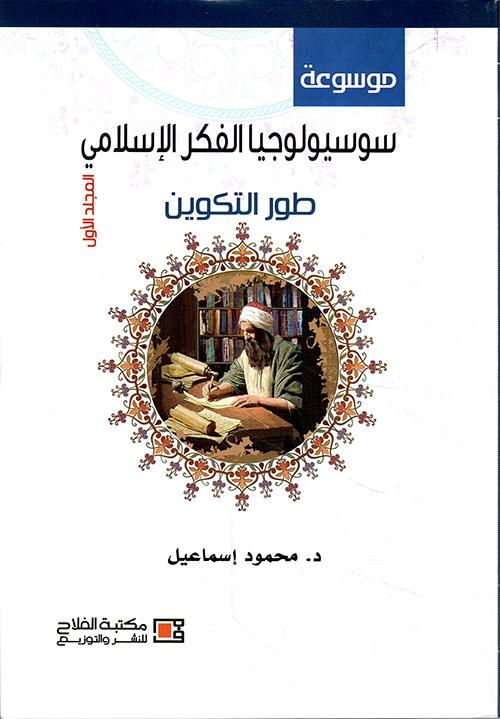 موسوعة سوسيولوجيا الفكر الإسلامي