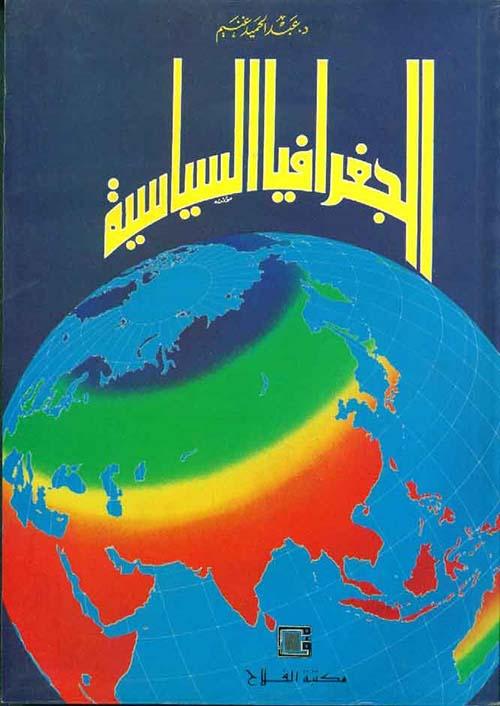 الجغرافية السياسية ؛ والعلاقات الدولية