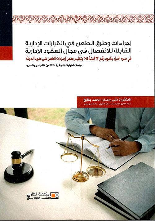إجراءات وطرق الطعن في القرارات الإدارية القابلة للإنفصال في مجال العقود الإدارية