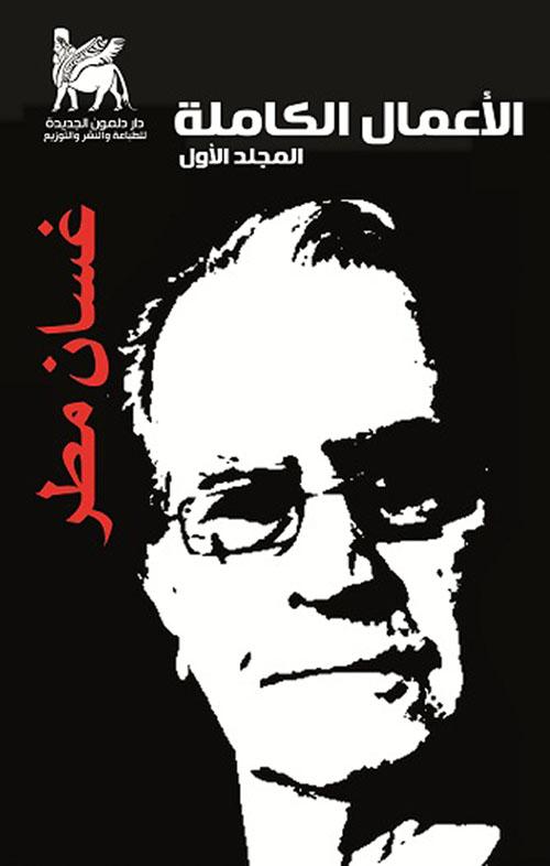 الأعمال الكاملة - غسان مطر