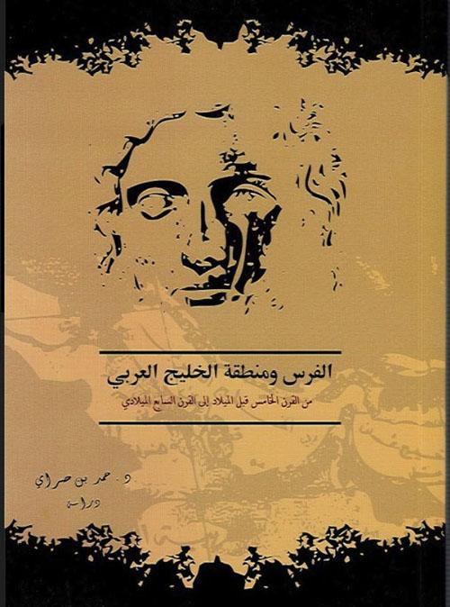 الفرس ومنطقة الخليج العربي  من القرن الخامس قبل الميلاد الى القرن السابع الميلادي