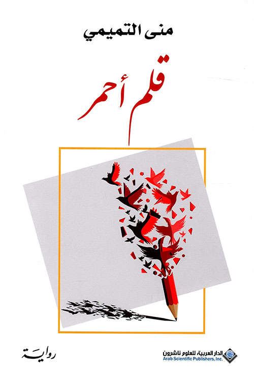 قلم أحمر