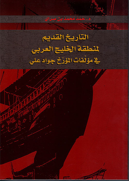 التاريخ القديم لمنطقة الخليج العربي في مؤلفات المؤرخ جواد علي