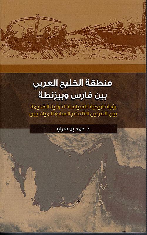 منطقة الخليج العربي بين فارس وبيزنطة