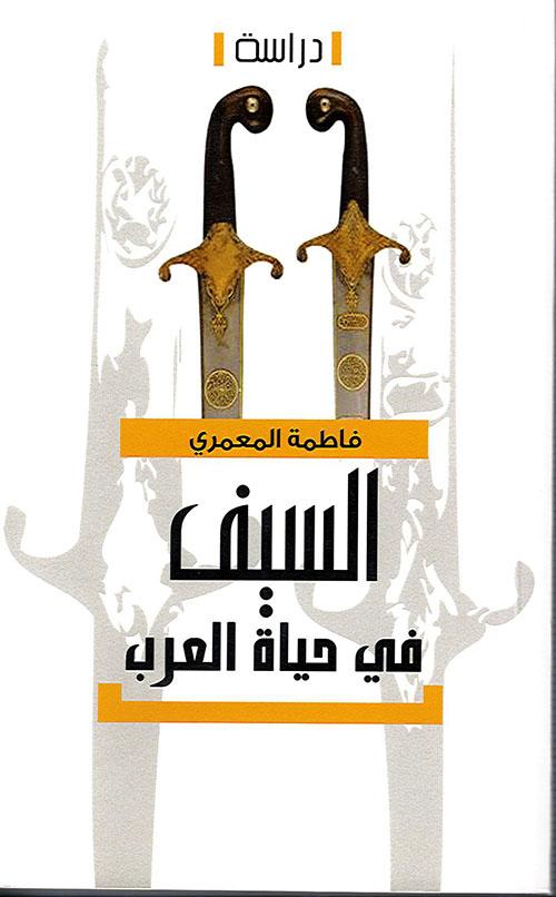 السيف في حياة العرب