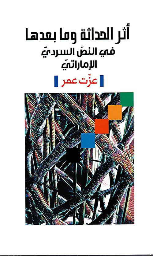 أثر الحداثة وما بعدها في النص السردي الإماراتي