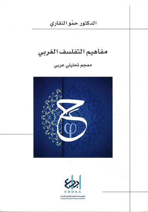 مفاهيم التفلسف الغربي - معجم تحليلي عربي