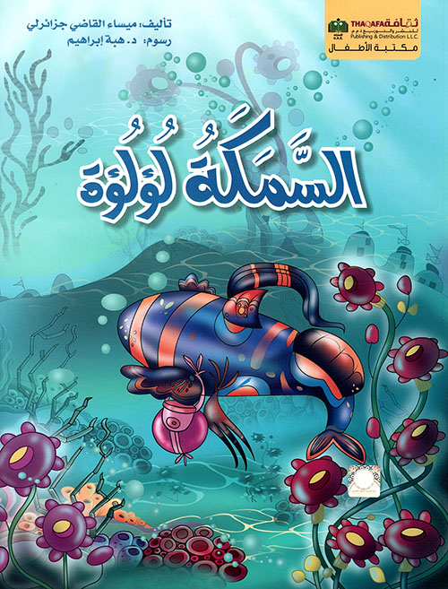 السمكة لؤلؤة