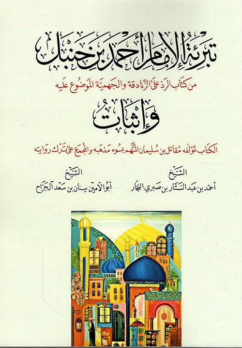 تبرئة الإمام أحمد من كتاب الرد على الزنادقة