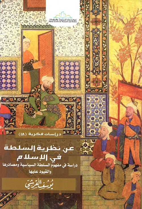 عن نظرية السلطة في الإسلام