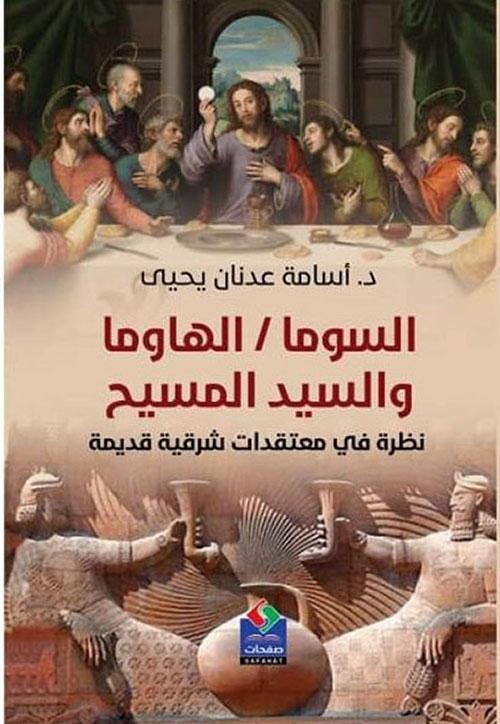السوما - الهاوما والسيد المسيح نظرة في معتقدات شرقية قديمة