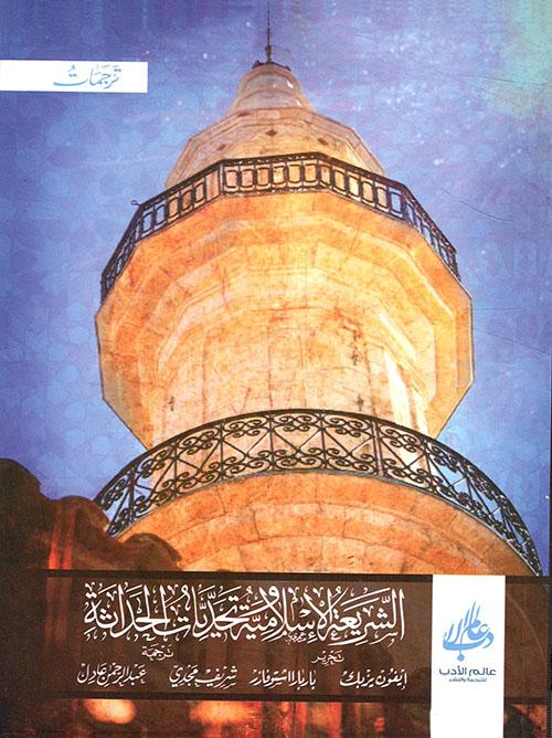 الشريعة الإسلامية وتحديات الحداثة