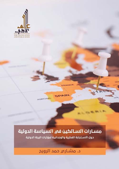 مسارات السالكين في السياسة الدولية حول الإستجابة الفكرية والوجدانية لمؤثرات البيئة الدولية