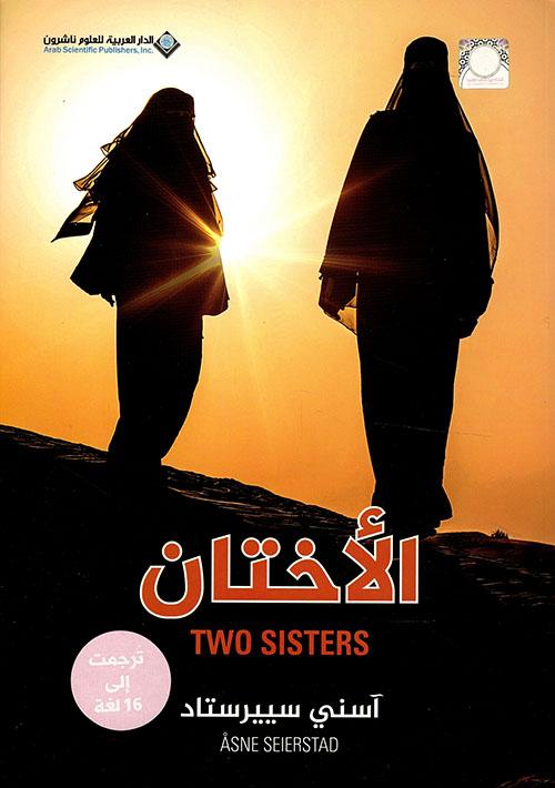 الأختان