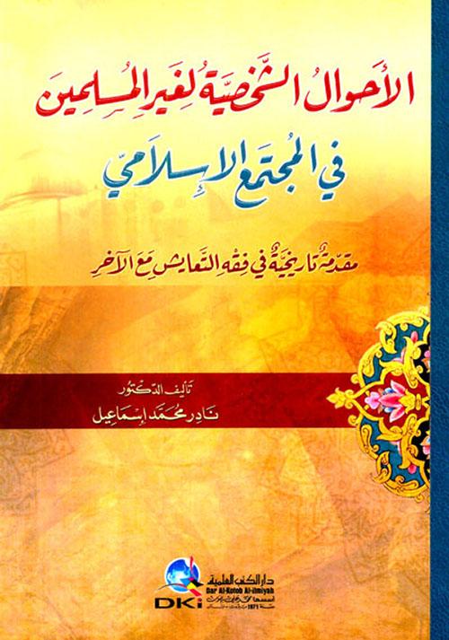 الأحوال الشخصية لغير المسلمين في المجتمع الإسلامي - مقدمة تاريخية في فقه التعايش مع الآخر