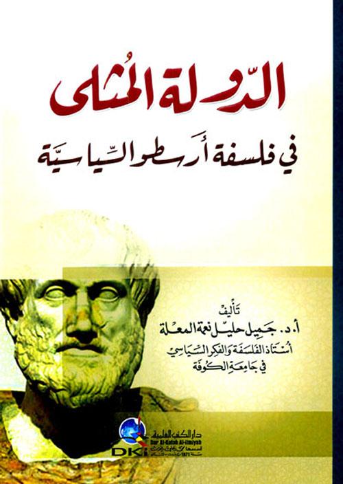 الدولة المثلى في فلسفة أرسطو السياسية