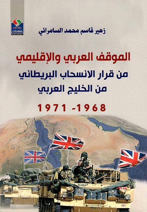 الموقف العربي والإقليمي من قرار الانسحاب البريطاني من الخليج العربي  1968-1971