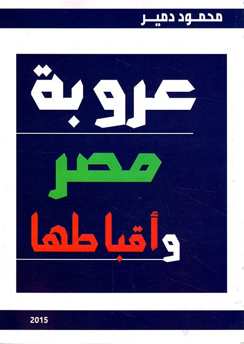 عروبة مصر وأقباطها