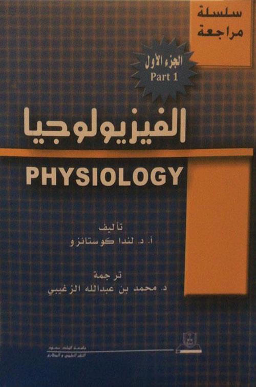 الفيزيولوجيا