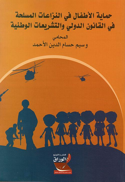 حماية الأطفال في النزاعات المسلحة في القانون الدولي والتشريعات الوطنية