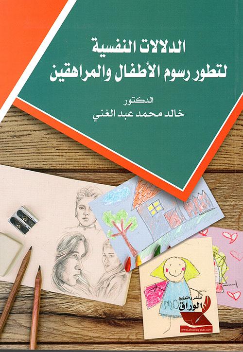 الدلالات النفسية لتطور رسوم الأطفال والمراهقين