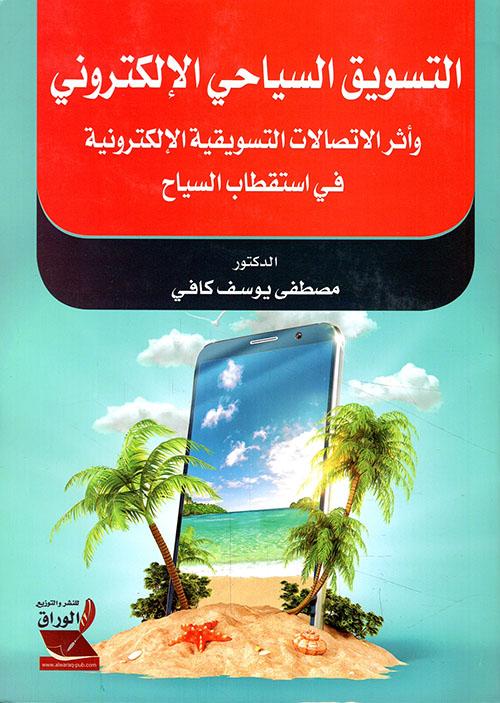 التسويق السياحي الإلكتروني وأثر الإتصالات التسويقية الإلكترونية في استقطاب السياح