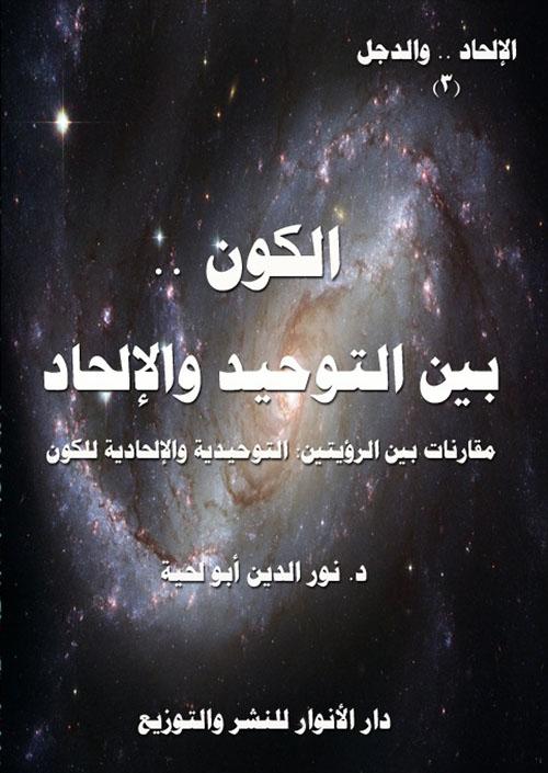 الكون .. بين التوحيد والإلحاد ؛ مقارنات بين الرؤيتين : التوحيدية والإلحادية للكون