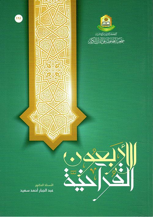 الأربعون القرآنية