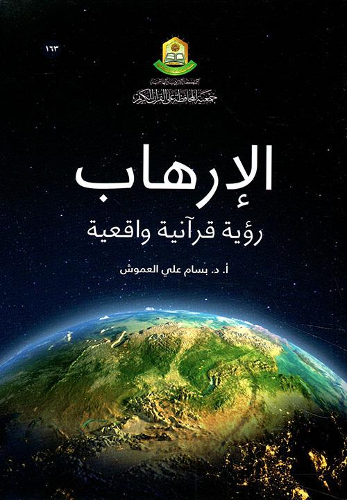 الإرهاب ؛ رؤية قرآنية واقعية