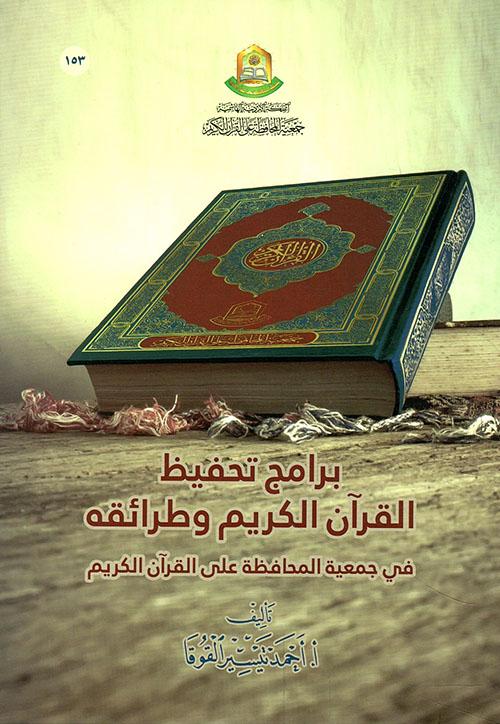 برامج تحفيظ القرآن الكريم وطرائقه في جمعية المحافظة على القرآن الكريم