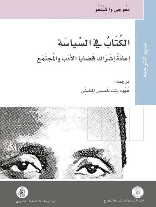 الكتاب في السياسة ؛ إعادة إشراك قضايا الأدب والمجتمع