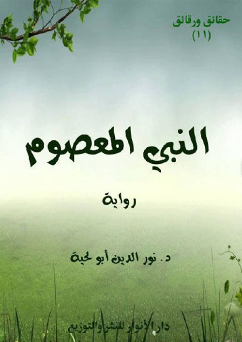 النبي المعصوم